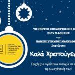 Ευχές από το Κέντρο Επιμόρφωσης και Δια Βίου Μάθησης του Πανεπιστημίου Μακεδονίας